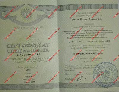 Тучин Павел Викторович - Дипломы и сертификаты 2