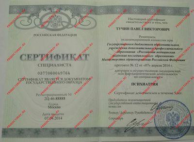 Тучин Павел Викторович - Дипломы и сертификаты 3