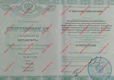Тучин Павел Викторович - Дипломы и сертификаты 4
