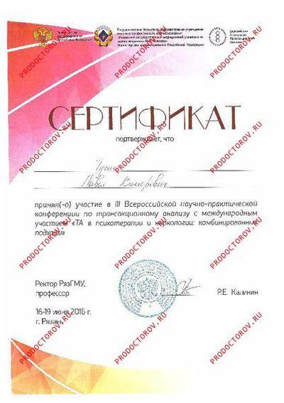 Тучин Павел Викторович - Дипломы и сертификаты 5