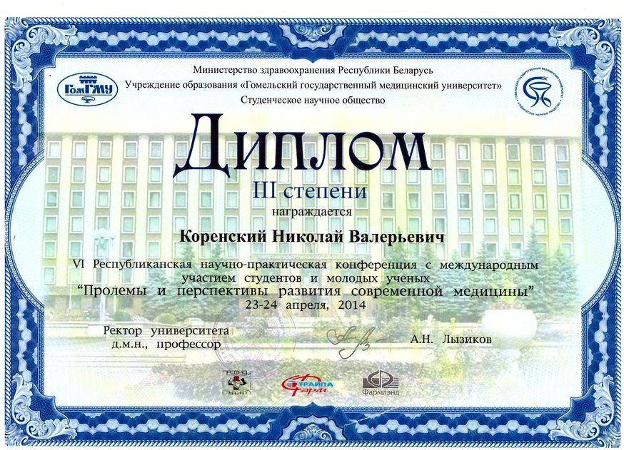 Коренский Николай Валерьевич - Дипломы и благодарности-2