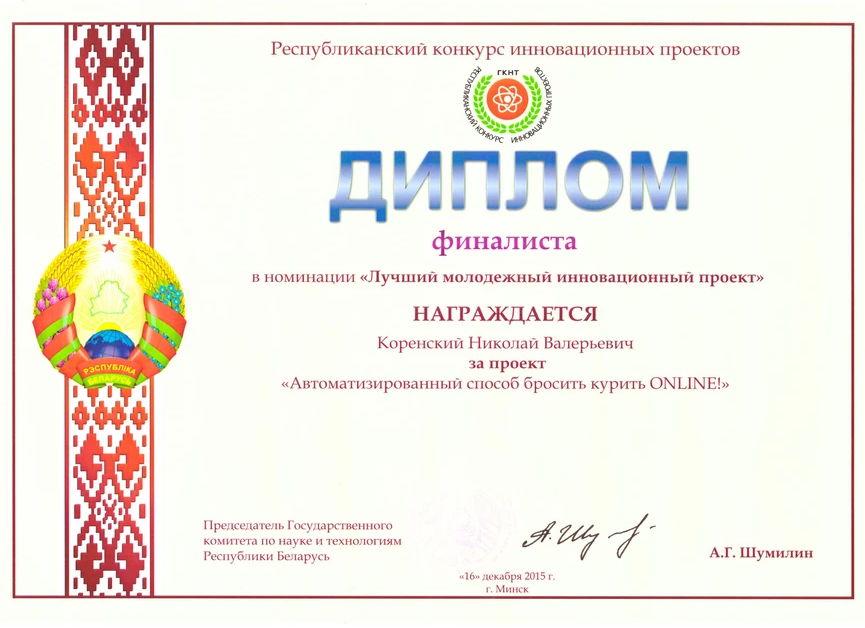 Коренский Николай Валерьевич - Дипломы и благодарности-3