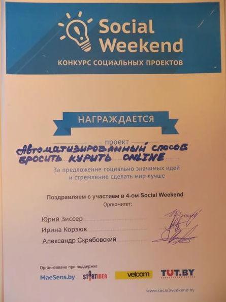 Коренский Николай Валерьевич - Дипломы и благодарности-4