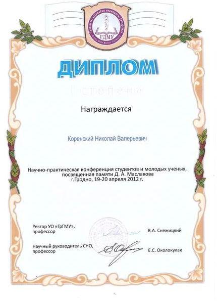 Коренский Николай Валерьевич - Дипломы и благодарности-6