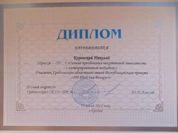 Коренский Николай Валерьевич - Дипломы и благодарности-7