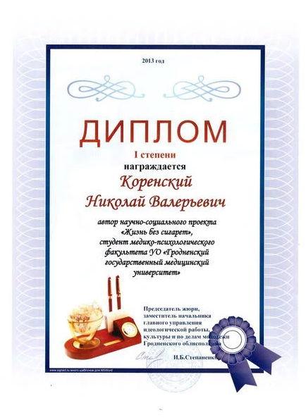 Коренский Николай Валерьевич - Дипломы и благодарности-8