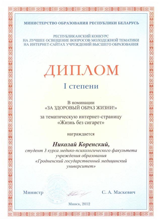 Коренский Николай Валерьевич - Дипломы и благодарности-9