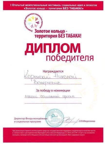 Коренский Николай Валерьевич - Дипломы и благодарности-10
