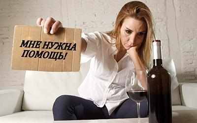 Кодирование от алкоголя на дому – Квинмед