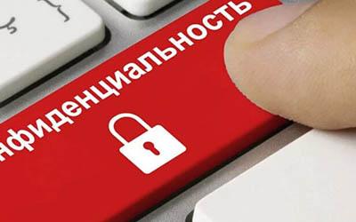 Конфиденциальность – Квинмед