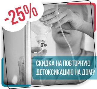 Повторная детоксикация - СКИДКА!