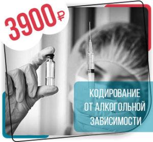 Кодирование от алкоголизма - АКЦИЯ!