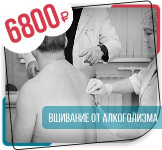 Вшивание от алкоголизма - АКЦИЯ!
