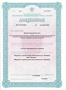 Квинмед-лицензия 3