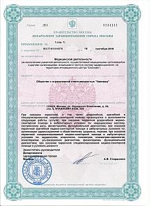 """ООО """"Квинмед"""" лицензия - 2"""