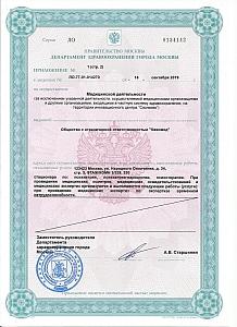 """ООО """"Квинмед"""" лицензия - 3"""