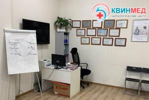 Наркологическая клиника Квинмед - фото 5