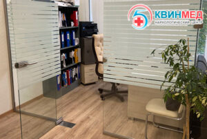 Наркологическая клиника Квинмед - фото 8
