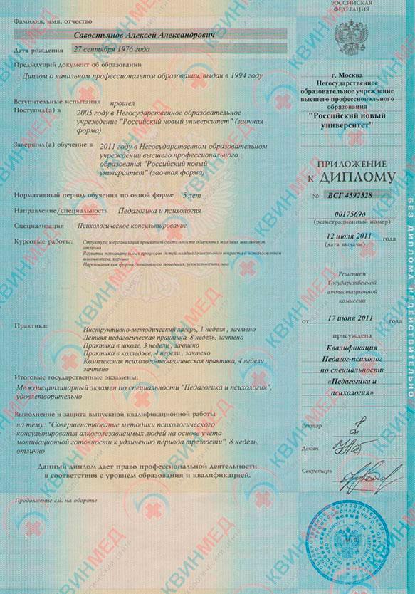 savostyanov-sertificate-06